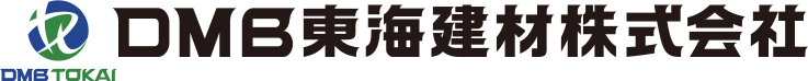 DMB東海建材株式会社